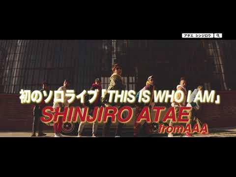 SHINJIRO ATAE*Anniversary Live『THIS IS WHO I AM』追加公演決定!!