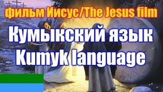 """Фильм """"Иисус"""" / The Jesus film. Кумыкская версия / Kumyk version"""