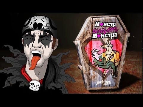 ПЕРВЫЙ МОНСТР НА СТРИМЕ ► Монстр ищет монстра в JackBox Party Pack 4
