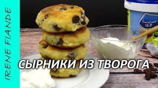 Сырники из творога.  Самые лучшие  и пышные сырники!!!Проверенный рецепт!!
