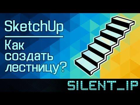 SketchUp: Как создать лестницу?
