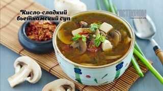 Кисло-сладкий вьетнамский суп