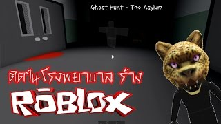 Roblox stuck in the hospital. Ghost Hunt-The abandoned Asylum Map