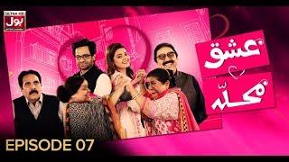 Ishq Mohalla Episode 7 BOL Entertainment 18 Jan