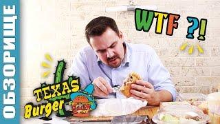ОБЗОРИЩЕ ░ Texas Burger ░ Бетонные булки...