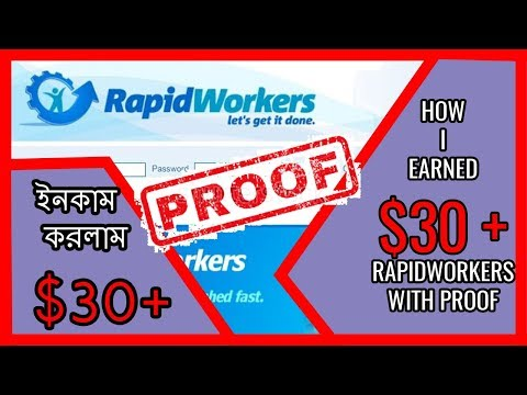 rapid worker tutorial , How I earned $30+ with proof (bangla + English subtitle)