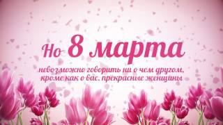 Путин поздравляет женщин с 8 марта.