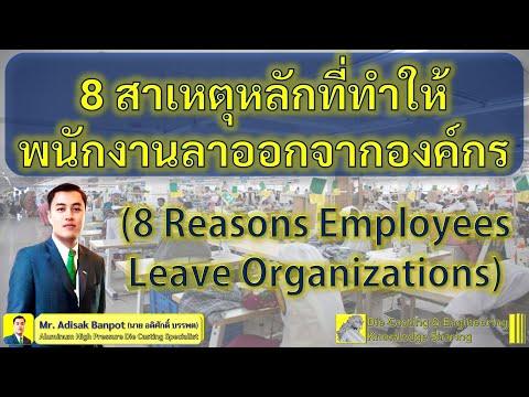 8 สาเหตุที่ทำให้พนักงานลาออกจากองค์กร | 8 Reasons Employees Leave Organization | EP. 45 | 2020.08.26