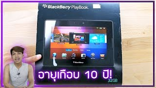 แกะกล่อง BlackBerry PlayBook ตำนานเพียงหนึ่งเดียวของ BlackBerry