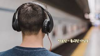 [K-POP] 박효신 - 흩어진 나날들 韩国歌曲