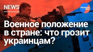 Военное положение в стране: что будет дальше?