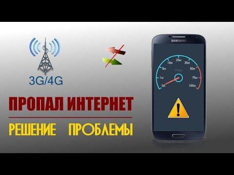 Как исправить мобильный интернет, если он пропал