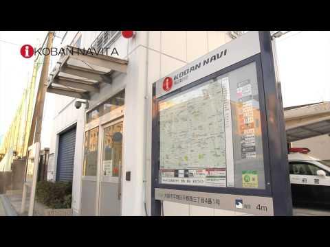 徳島県内6ヶ所に交番ナビタ(広告付きインフォメーションマップ)を設置!