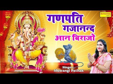 गणपति-गजानन-आन-बिराजो-|-shiwangi-pathak-|-biggest-hit-ganpati-vandana-|-ganesh-bhajan-2019
