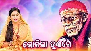 Bhokila Tundare ଭୋକିଲା ତୁଣ୍ଡରେ | Album - Sai Sarana | Namita Agrawal | Sarthak Music