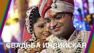 Ах это свадьба свадьба индийская| Это интересно