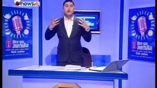 गरिव जनताको रगत पसिना शोषेर कमाएको धनले कसरी चैन देला र ? - NEWS24 TV