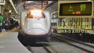 引退まで1週間! 北陸新幹線E2系N5編成 あさま664号 170326 HD 1080p
