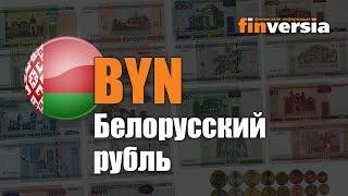 видео-справочник: Все о Белорусском рубле (BYN) от Finversia.ru. Валюты мира