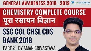 Chemistry Crash Course - रसायन विज्ञान पर पूर्ण कोर्स - SSC CGL CHSL BANK CDS Part 2