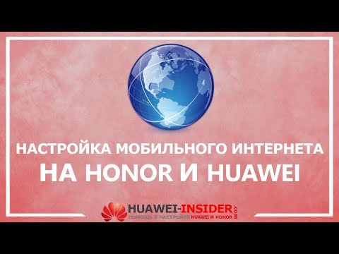 Как настроить мобильный интернет на Honor и Huawei | Точка доступа APN | Общая настройка 3G и 4G