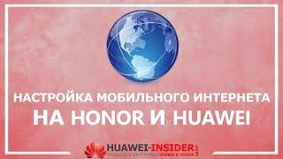как настроить мобильный интернет на Honor и Huawei  Точка доступа APN  Общая настройка 3G и 4G