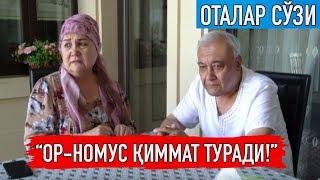 Оталар сўзи: