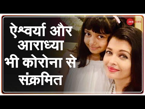 अभिनेत्री Aishwarya Rai Bachchan और बेटी Aaradhya भी coronavirus से संक्रमित   Big News