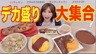 Kinoshita Yuka (OoGui Eater) Yokohama's 'Joinus' Restaurant Showcase