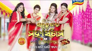 Nua Barsa ra Nua Upahar |  Promo | Odia Serial - TarangTV