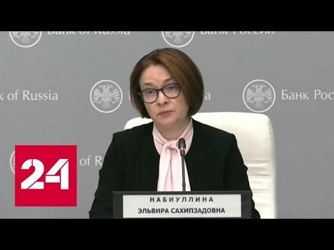 Финансовая безопасность в условиях пандемии: главные заявления Центробанка - Россия 24