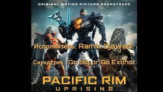 Саундтрек: Go Big or Go Extinct из фильма Тихоокеанский рубеж 2