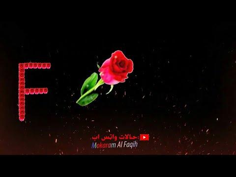 حالات واتساب عن الحب حرف F L Love مع اجمل موسيقى أجنبيه جديد 2020 Youtube