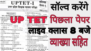 Up Tet Previous Year Paper Solving Live Class 30 August 2018