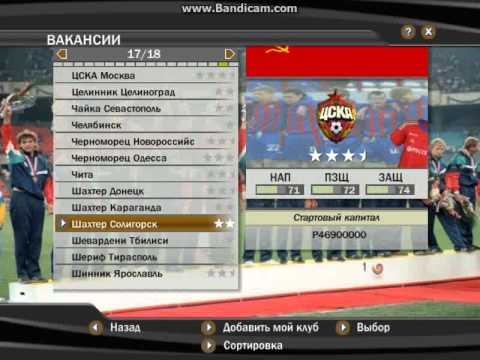 Fifa 07 Чемпионат СССР Карьера(Начало)