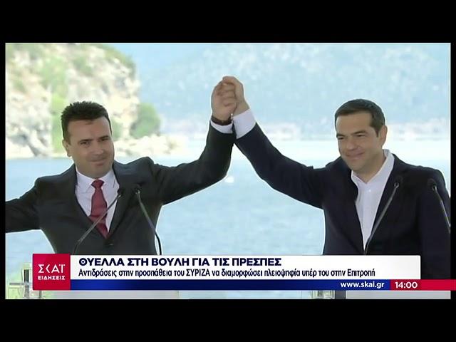 Πολεμικό σκηνικό γύρω από τη διαδικασία κύρωσης της συμφωνίας των Πρεσπών