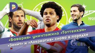 «Бавария» уничтожила «Тоттенхэм»  «Зенит» и «Локомотив» снова в порядке 18