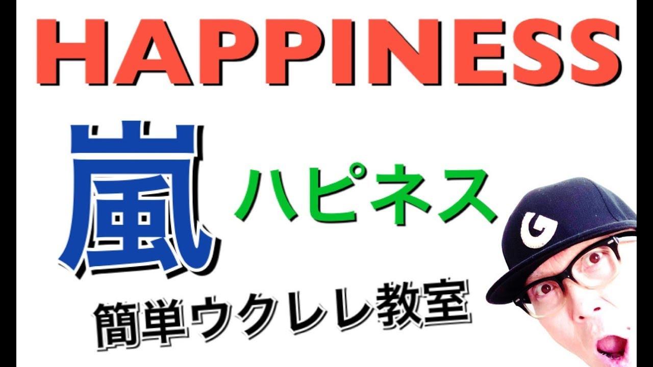 HAPPINESS - ハピネス / 嵐【ウクレレ 超かんたん版 コード&レッスン付】GAZZLELE