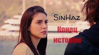 SinHaz || Sinan & Hazan || Конец истории