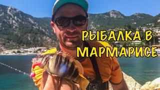 Мармарис Рыбалка в Эгейском море Рокфишинг в Турции