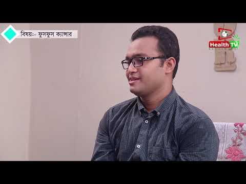 ফুসফুসে ক্যান্সারের কারণ ও করণীয় - Health TV Bangladesh
