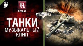 Танки - Музыкальный клип от REEBAZ [World of Tanks]