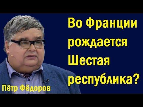 Петр Федоров -