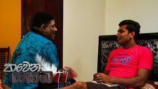Pawena Yakada | Episode 11 - (2021-01-21) | ITN Thumbnail