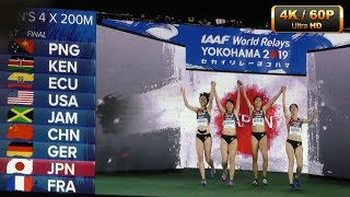 Women's 4x200m FINAL World Relays  Yokohama 2019 4K 世界リレー
