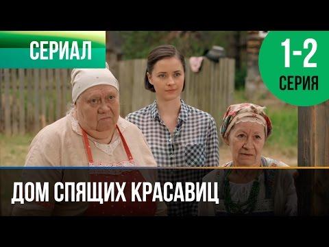 ▶️ Дом спящих красавиц 1 и 2 серия - Мелодрама | Фильмы и сериалы - Русские мелодрамы - Видео онлайн