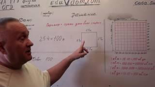 Решение #задачи 00351 по теме 17: площадь - #периметр — 3-4 класс