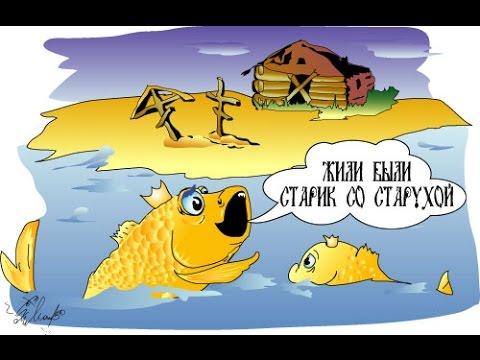 СКАЗКИ по СРЕДАМ.№7. Сказка о золотой рыбке