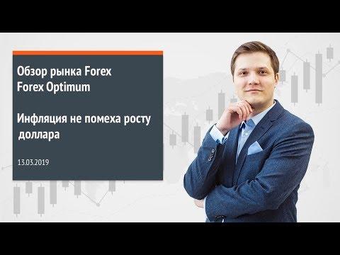 Обзор рынка Forex. Forex Optimum 13.03.2019. Инфляция не помеха росту доллара