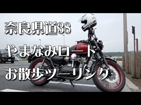 奈良県道38号 やまなみロード W800 ツーリング